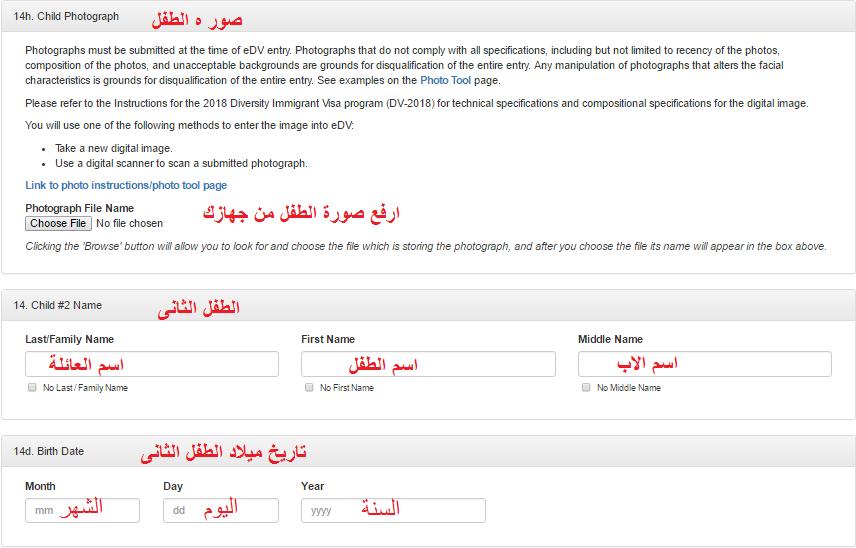 استمارة التقديم للهجرة لامريكا
