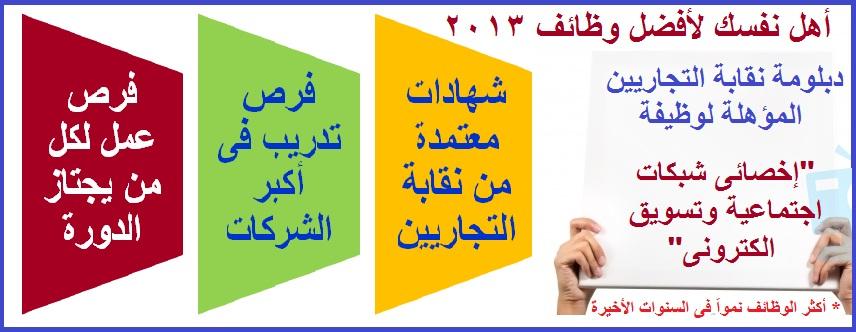 وظائف تسويق الكتروني البحرين لحديثي